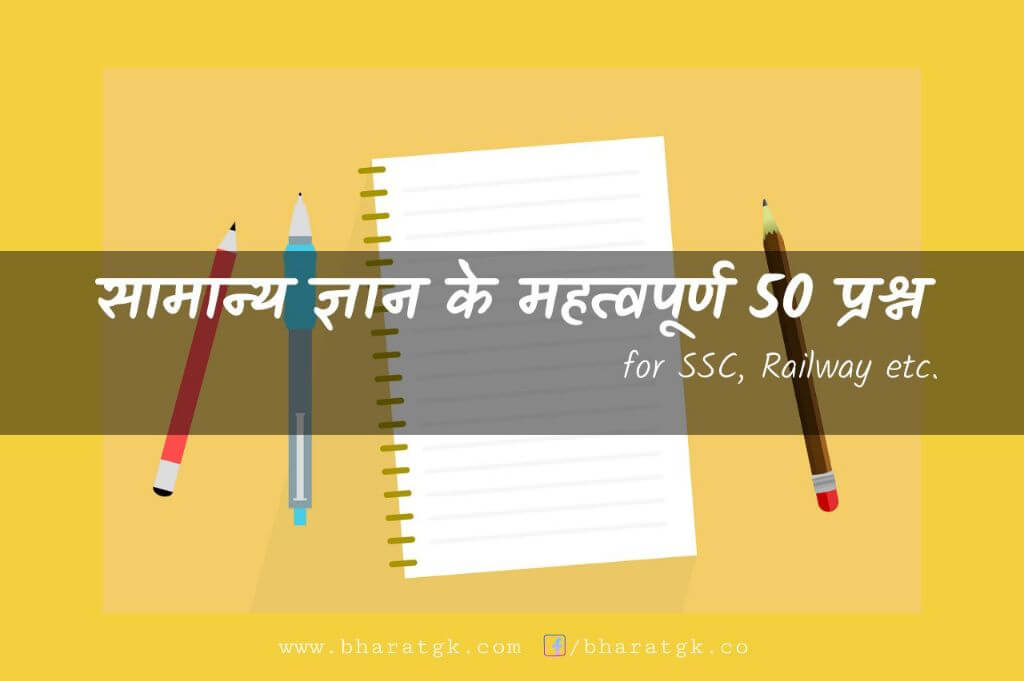 Gk in Hindi by Bharat GK