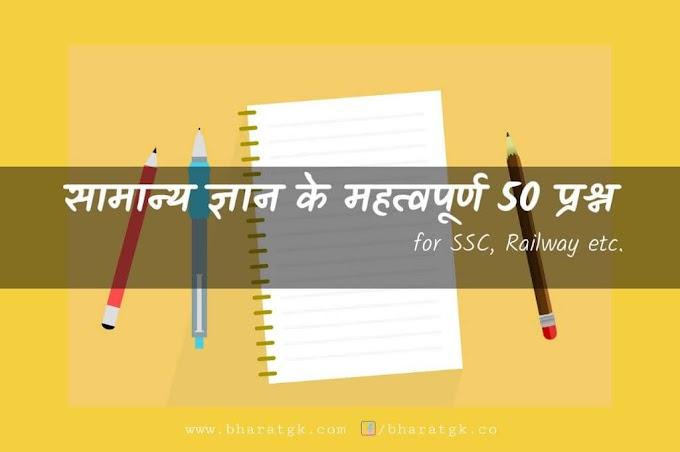 GK in Hindi #5 : सामान्य ज्ञान के महत्वपूर्ण 50 प्रश्न
