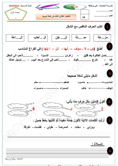 النموذج 29: اختبارات اللغة العربية السنة الأولى ابتدائي الفصل الثالث