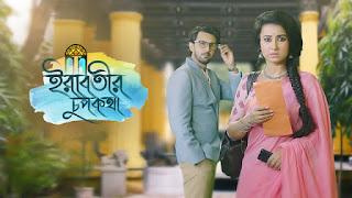 Star Jalsha Tv Serial 6 November 2018 Full Episodes All  Download 5