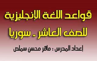 قواعد اللغة الإنجليزية للصف العاشر ـ سوريا