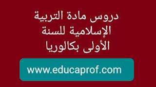 دروس مادة التربية الإسلامية للسنة الأولى بكالوريا