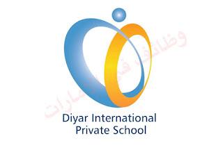 -Jobs-Careers-Diyar-International-Private-School- وظائف-مدرسة-ديار- الدولية-  الخاصة- الفجيرة-