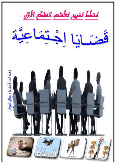 مذكرات المقطع الاول قضايا اجتماعية لغة عربية للسنة 4 متوسط صالح عيواز docx