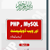 PHP Learning Book In Urdu Pdf