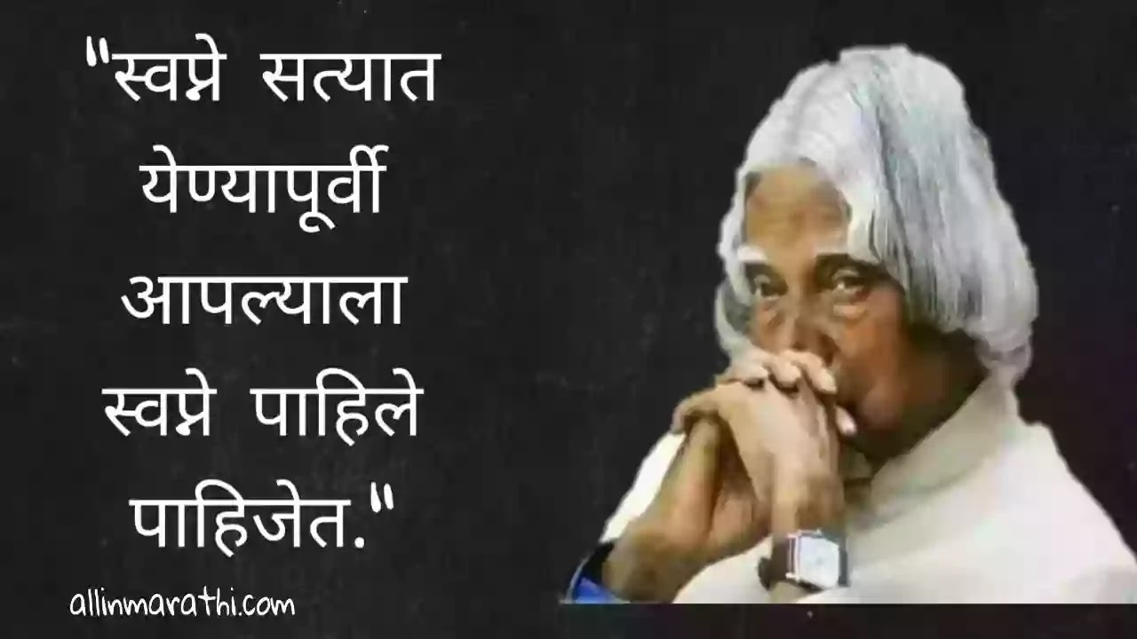 Abdul Kalam Motivational Quotes in marathi.