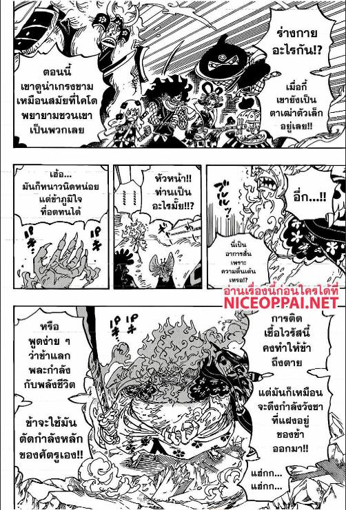 One Piece 1006 TH