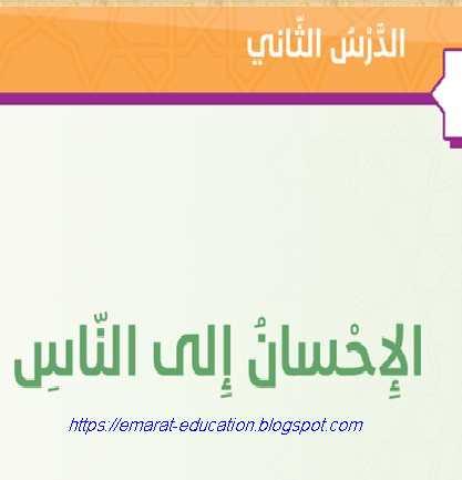 حل درس  الاحسان الى الناس تربية اسلامية للصف الخامس فصل اول 2020- التعليم فى الامارات