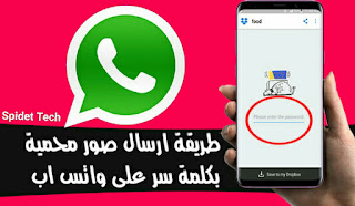 حماية, صور, واتساب, بكلمة مرور,whatsapp, واتس اب