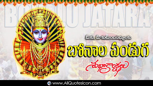 happy-Bonalu-Panduga-2020-images-top-Bonalu Panduga-Greetings-Eid-Mubarak-for-Whatsapp-Life-Facebook-Images-Inspirational-Thoughts-Sayings-greetings-wallpapers-pictures-images