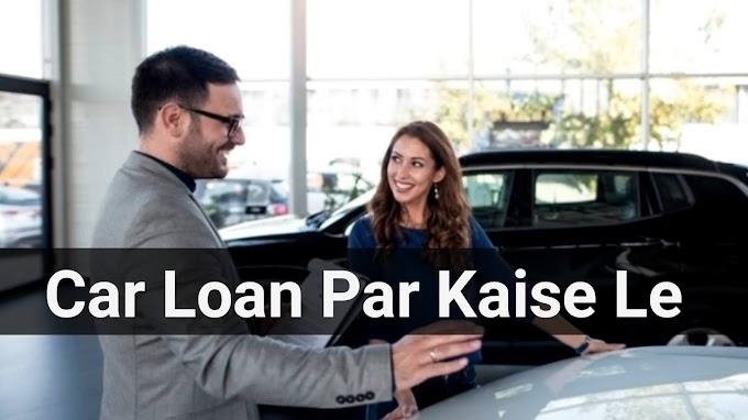 Car Ko Loan Par Kaise Le - EMI Par Car Kaise Le