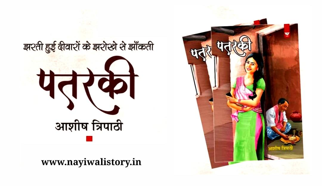 Patarki a book by ashish tripathi, hindi novel book, best hindi novel, hindi novel story, hindi novel online reading review, book reading, book review, nayi wali story, hindi authors, hindi book review story in hindi Hindi book review  hindi book review 9th class hindi book review format hindi book review for 10th class hindi book review of premchand hindi book review 8th class hindi book review examples hindi book review of godan hindi book review of harry potter hindi book review short hindi book review for class 9 hindi book review writing any hindi book review hindi novel book review best hindi book reviews latest hindi book review hindi project book review hindi grammar book reviews hindi book godaan review हिंदी बुक रिव्यु hindi meaning of book review hindi book review of any book a hindi book review hindi book review 10th class hindi book review for 9th class book review for hindi book review in hindi for class 6 book review in hindi for class 10 book review in hindi for class 8 hindi stories for book review book review in hindi for class 12 hindi word for book review book review in hindi for b.ed book review in hindi for class 7 book review of famous hindi novels book review of famous hindi books sample book review format in hindi hindi moral stories for book review book review in hindi pdf free download hindi book review in hindi how to write hindi book review book review in hindi pdf book review in hindi for class 9 book review in hindi stories book review in hindi meaning book review in hindi wikipedia book review in hindi example book review in hindi of godan book review in hindi format book review in hindi class 12 book review in hindi of any story book review in hindi in short book review in hindi language book review in hindi translation book review in hindi with moral hindi book review model book review hindi meaning notebook hindi movie review book review hindi me rough book hindi movie review book review ko hindi mein kya kehte hain book review ka hindi meaning book review meaning in hindi book review of hindi short stories book review of hindi novels book review of hindi book review of hindi stories format of hindi book review book review of any hindi novel book review of nirmala in hindi book review of gaban in hindi book review of madhushala in hindi book review of ramayana in hindi book review of panchatantra in hindi book review of kafan in hindi book review of pratigya in hindi hindi book review pdf book review points in hindi book review panchatantra stories hindi hindi book review stories hindi shayari book review book review sample in hindi book review steps in hindi any hindi story book review