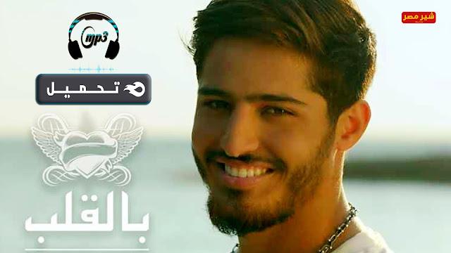 تحميل اغنية بشار الجواد بالقلب