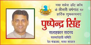 परामर्शदात्री समिति रेल मंत्रालय भारत सरकार के सलाहकार सदस्य पुष्पेंद्र सिंह की तरफ से नया सबेरा परिवार को तीसरे वर्षगांठ की हार्दिक बधाई | #3rdAnniversaryOfNayaSabera
