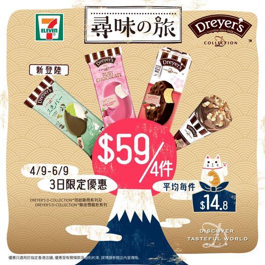 7-Eleven: 買DREYER'S扭紋脆筒 / 脆皮雪糕批 $59/4件 至9月6日