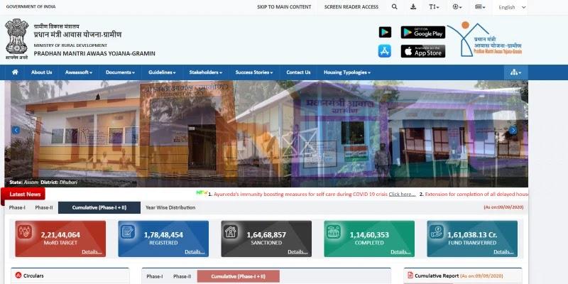 [लिस्ट] प्रधानमंत्री ग्रामीण आवास योजना लिस्ट 2021   PMAY-G नई संशोधित सूची, pmayg.gov.in