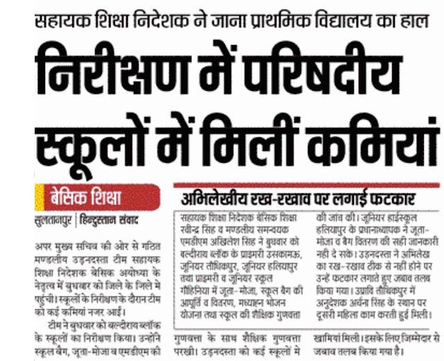 गठित मंडलीय निरीक्षण टीम ने परिषदीय विद्यालयों का किया निरीक्षण मिली कमियां