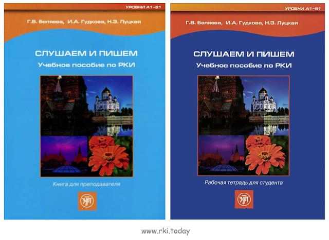 рки учебники для иностранцев