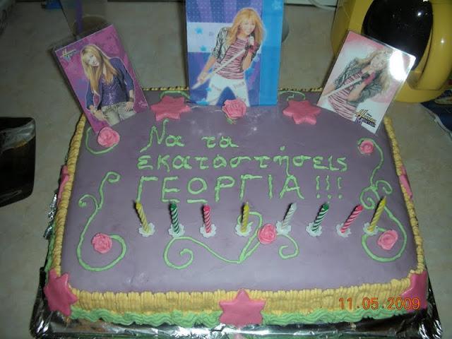 τούρτα γενεθλίων για κορίτσια με ζαχαρόπαστα