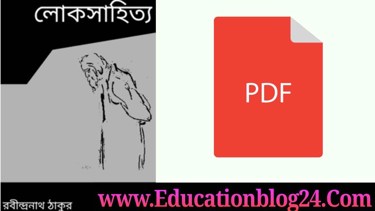 লোকসাহিত্য রবীন্দ্রনাথ ঠাকুর pdf   লোকসাহিত্য pdf download