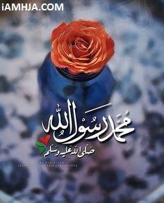 سيدنا محمد صلي الله عليه وسلم