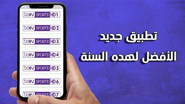 تحميل تطبيق Walid Tv الجديد لمشاهدة جميع القنوات المشفرة مباشرة على الأندرويد