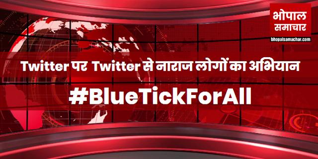 Twitter पर चल रहा है Twitter से नाराज लोगों का अभियान, लगातार ट्रेंड कर रहा है #BlueTickForAll