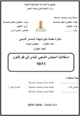 مذكرة ماستر: استقلالية المجلس الشعبي البلدي في ظل قانون 11/ 10 PDF