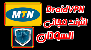 طريقة-تشغيل-انترنت-مجاني-السودان-على-شبكة-MTN-عبر-تطبيقر-DroidVPN