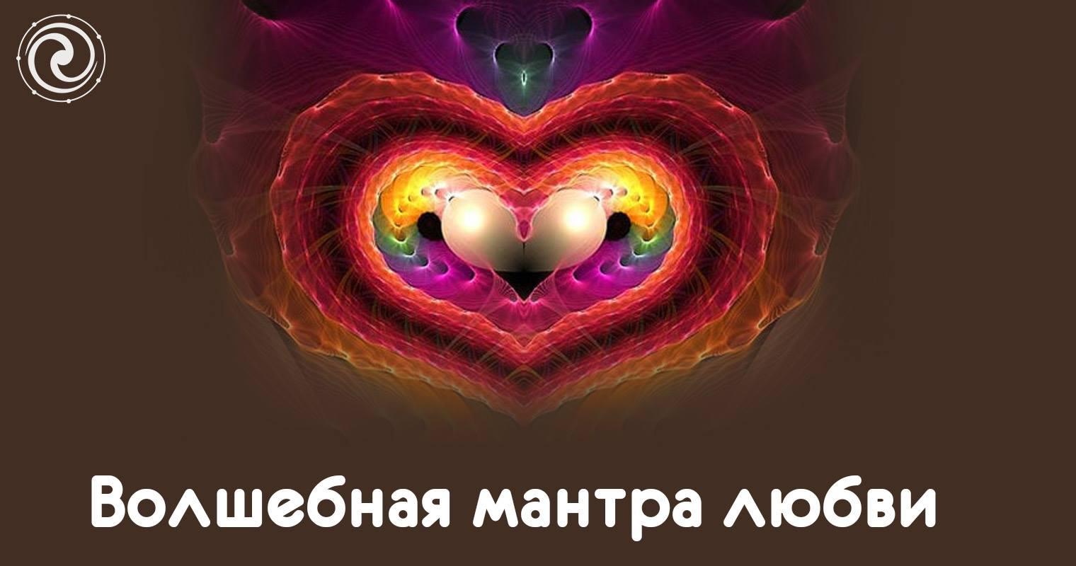 Картинки по запросу Мантры для обретения любви картинки