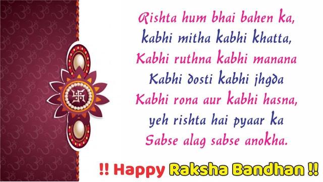 ,raksha bandhan Quotes in hindi