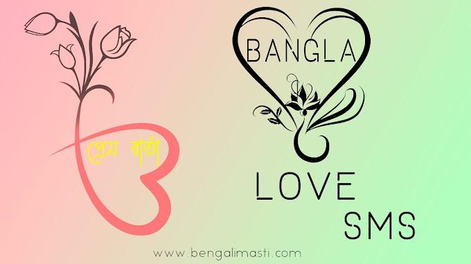 Top 49+ Best Bangla Valobashar Sms | প্রেম  বার্তা