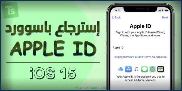 هل نسيت كلمة سر حسابك Apple ID؟ سيساعدك iOS 15 في استعادتها