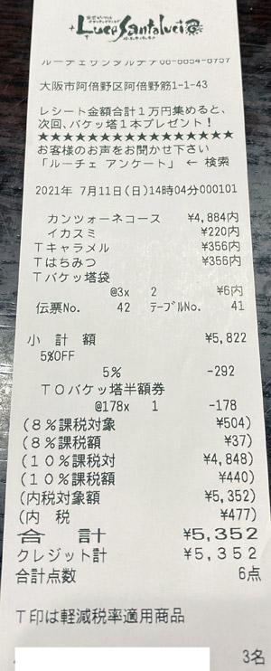 ルーチェサンタルチア あべのハルカスダイニング店 2021/7/11 飲食のレシート