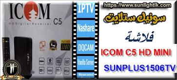 فلاشة ICOM C5 HD MINI