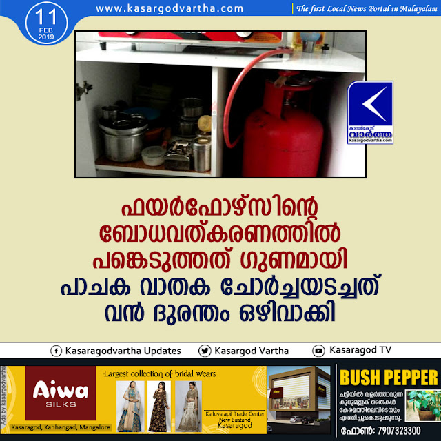 Gas leaked is make threat, Kanhangad, Kasaragod, News, Gas, Fire force.