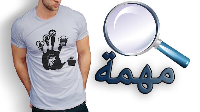 إضافة تكبير الديزاين لتسريع العمل في مجال التيشارت Hover Zoom In T-shirt