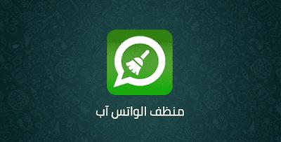تحميل منظف الواتس اب للاندرويد Whatsapp cleaner برابط مباشر 2020