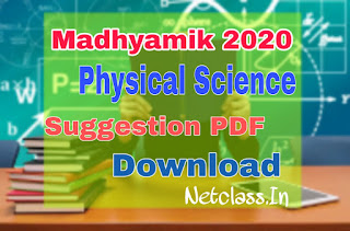 Madhyamik physical science suggestion 2020 download
