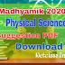 WBBSE Physical Science Suggestion 2020 | Madhaymik 2020 Physical Science Suggestion pdf Download