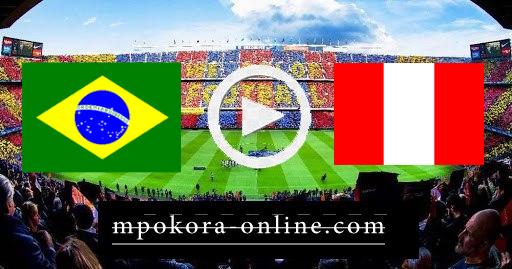 مشاهدة مباراة البرازيل والبيرو بث مباشر كورة اون لاين 18-06-2021 كوبا امريكا