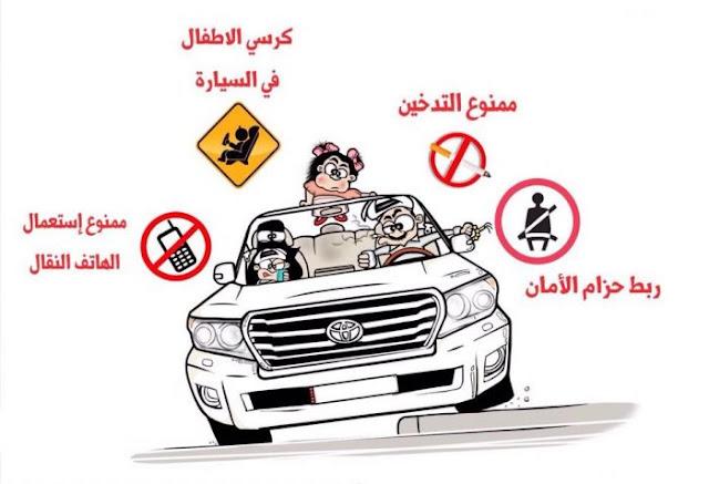 طرق الوقاية من حوادث الطرقات