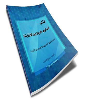 تحميل كتاب اساليب الربح من الانترنت pdf