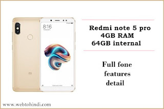Redmi note 5 pro 4gb ram 64gb internal price and full features,specifications details in hindi