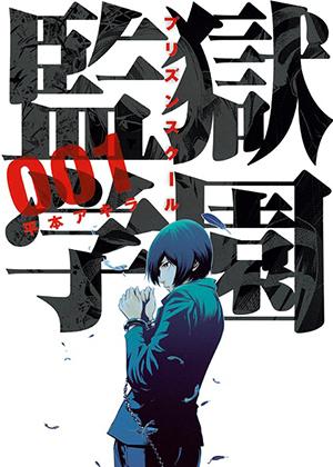 Prison School [Manga] [Volúmenes 28/28] [PDF] [MEGA]