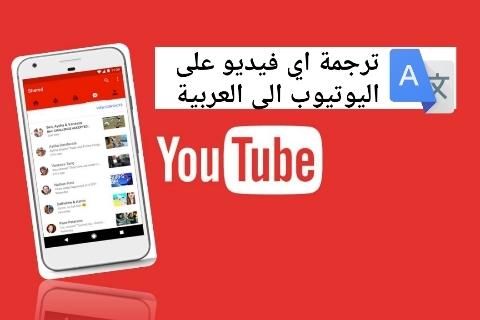 ترجمة مقاطع الفيديو على اليوتيوب الى اللغة العربية