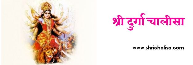 Shri Durga Chalisa lyrics