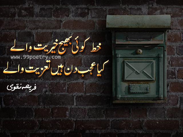 Khat Koi bhej Kharyat Waly-fariha naqvi deep poetry