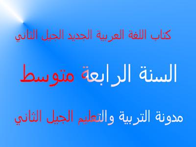 كتاب اللغة العربية الجديد لسنة الرابعة متوسط الجيل الثاني 2019-2020
