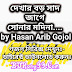 Sonar Modina Gogol (সোনার মদিনা-গজল) by Hasan Arib | Shopnoshiri Islamic Song